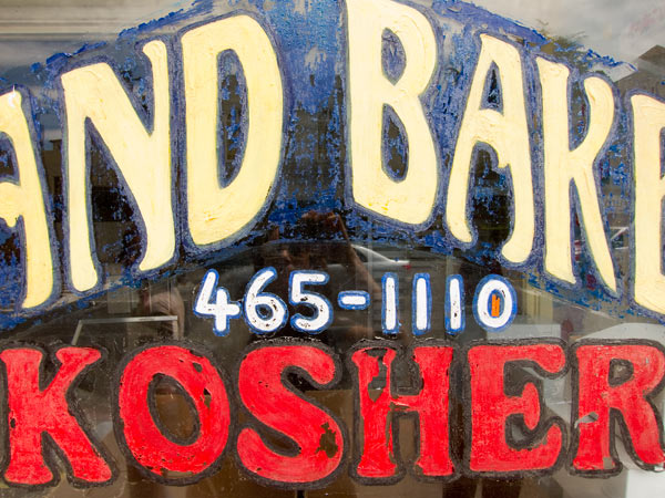 kosher bakery oakland, grand avenue bakery
